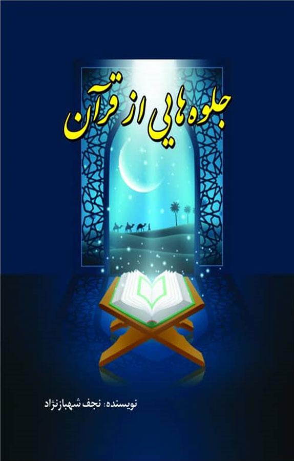 جلوههایی از قرآن