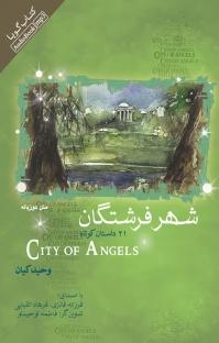 کتاب صوتی شهر فرشتگان