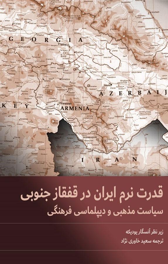 قدرت نرم ایران در قفقاز جنوبی