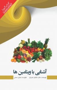 کتاب صوتی آشنایی با ویتامینها