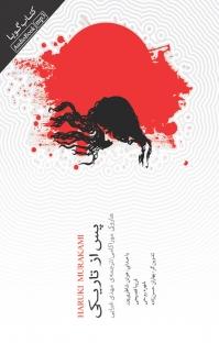 کتاب صوتی پس از تاریکی