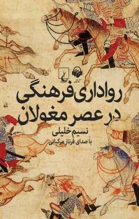 کتاب صوتی رواداری فرهنگی در عصر مغولان