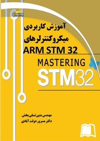 آموزش کاربردی میکروکنترلرهای ARM STM۳۲
