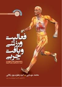 فعالیت ورزشی و بافت چربی