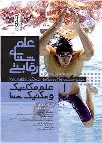 علم شنای رقابتی (۱ ) علم مکانیک و تکنیک شنا