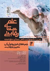 علم شنای رقابتی (۲ ) جنبههای فیزیولوژیکی