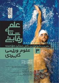 علم شنای رقابتی (۳ ) علوم ورزشی کاربردی