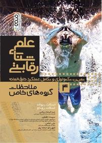 علم شنای رقابتی (۴ ) ملاحظات گروه خاص