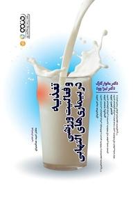تغذیه و فعالیت ورزشی در بیماریهای التهابی