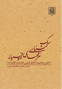 سبکشناسی نثرهای صوفیانه