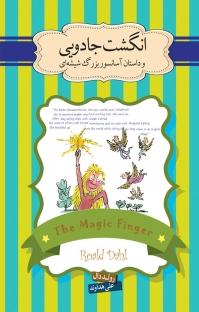 کتاب صوتی انگشت جادویی
