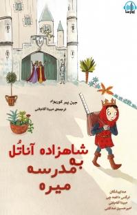 کتاب صوتی شاهزاده آناتل به مدرسه میره