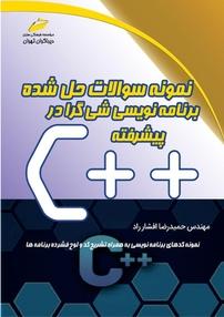 نمونه سوالات حل شده برنامهنویسی شی گرا در ++C پیشرفته