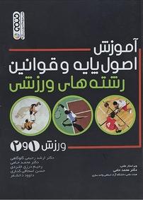 آموزش اصول پایه و قوانین رشتههای ورزشی (ورزش ۱  و ۲ )