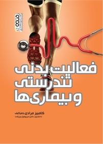 فعالیت بدنی، تندرستی و بیماریها