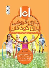 ۱۰۱  بازی گروهی برای کودکان