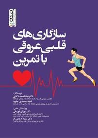 سازگاریهای قلبی عروقی با تمرین