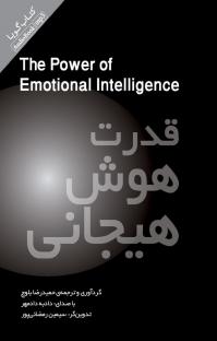 کتاب صوتی قدرت هوش هیجانی