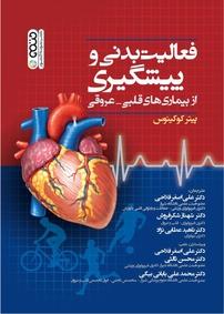 فعالیت بدنی و پیشگیری از بیماریهای قلبی ـ عروقی