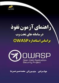 راهنمای آزمون نفوذ در سامانههای تحت وب براساس استاندارد OWASP