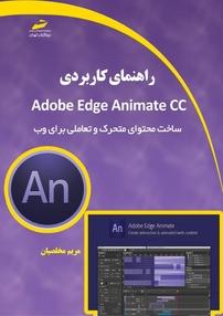 راهنمای کابردی Adobe Edge Animate CC