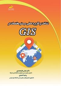 شناخت و کاربرد عملی سیستم مختصات در GIS