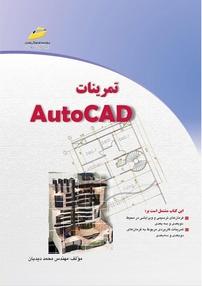 تمرینات AutoCAD