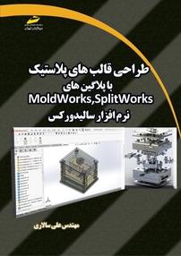 طراحی قالبهای پلاستیک با پلاگینهای Moldworks,Splitworks نرمافزار سالیدورکس