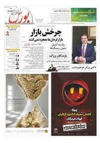 مجله هفتهنامه اطلاعات بورس شماره ۳۷۷