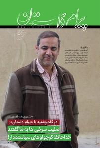 مجله دوماهنامه پیام داستان - شماره سیزدهم