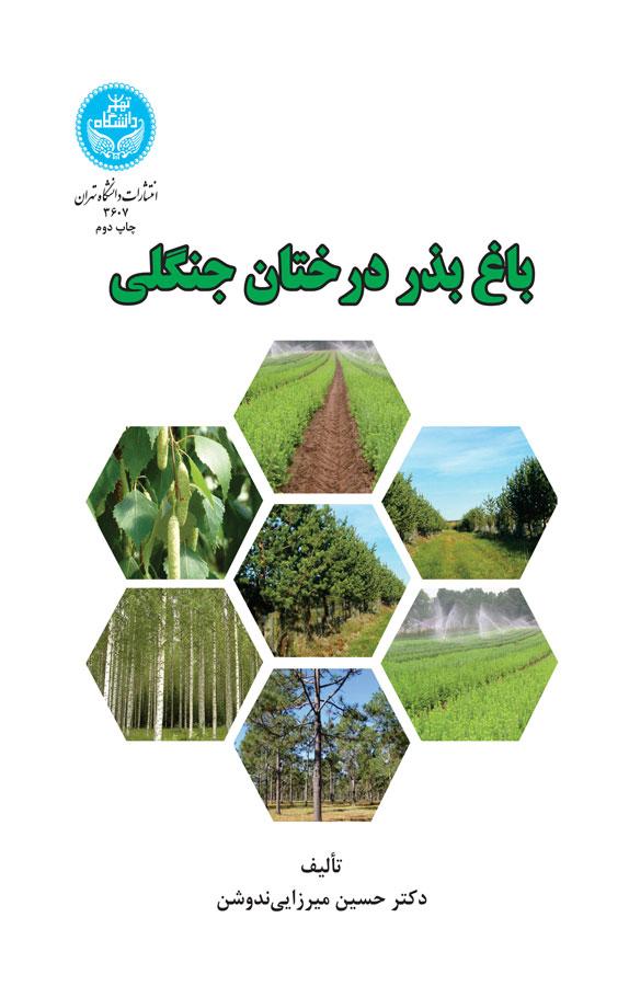 باغ بذر درختان جنگلی