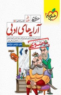 کتابهای موضوعی ـ هفتخان فارسی کنکور