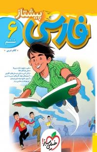 فارسی پیشتاز ششم