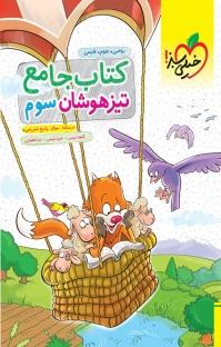 کتاب جامع تیزهوشان سوم دبستان (ریاضی، فارسی، علوم)