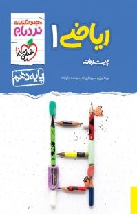 مجموعه کتابهای نردبام ـ ریاضی (۱ ) پیشرفته
