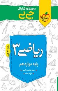مجموعه کتابای جیبی ـ ریاضی ۳