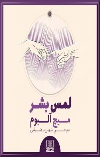 کتاب صوتی لمس بشر