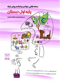 خواندن و املا به روش بازی پایه اول ابتدائی