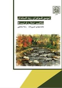ژئومورفولوژی رودخانهای