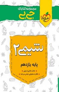 مجموعه کتابای جیبی  شیمی ۲