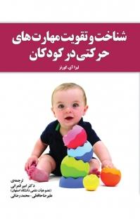 شناخت و تقویت مهارتهای حرکتی در کودکان
