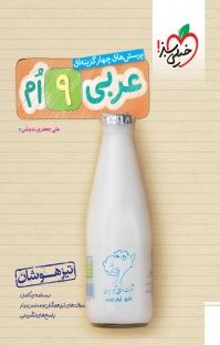 پرسشهای چهارگزینهای عربی ۹ اُم
