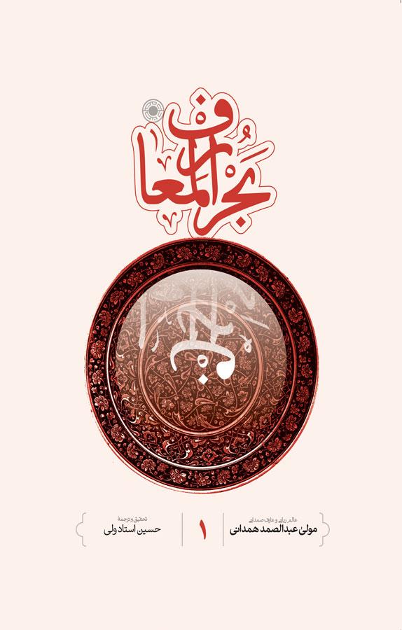 بحرالمعارف ۱