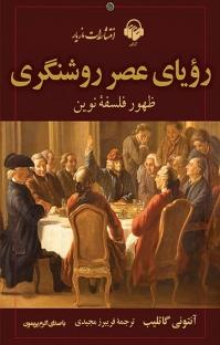 کتاب صوتی رویای عصر روشنگری ظهور فلسفهی نوین