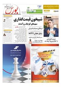 مجله هفتهنامه اطلاعات بورس شماره ۳۷۸