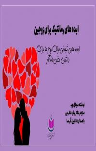 کتاب صوتی ایدههای رمانتیک برای زوجین