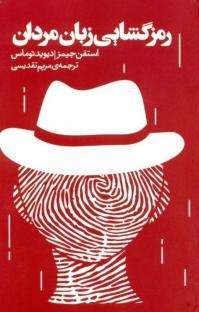 کتاب صوتی رمزگشایی زبان مردان
