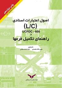 راهنمای تکمیل فرمها و اصول اعتبارات اسنادی L ،  C