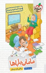 کتاب مامان باباها ـ ریاضی اول دبستان