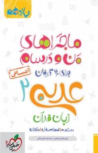 ماجرای من و درسام عربی زبان قرآن ۲  انسانی
